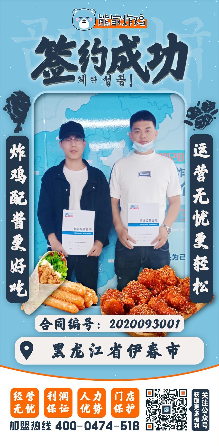 黑龙江省伊春市店