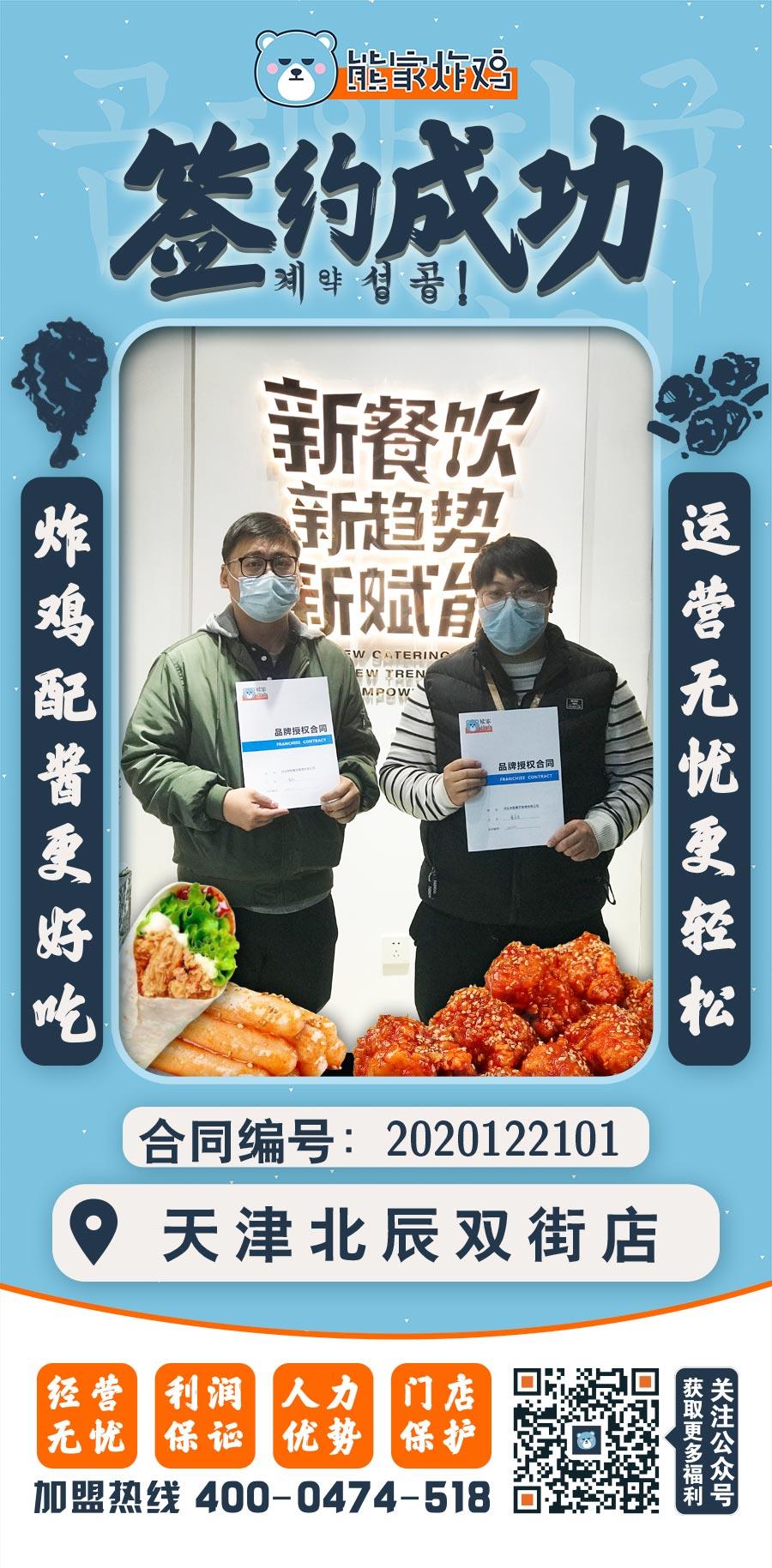 天津北辰双街店