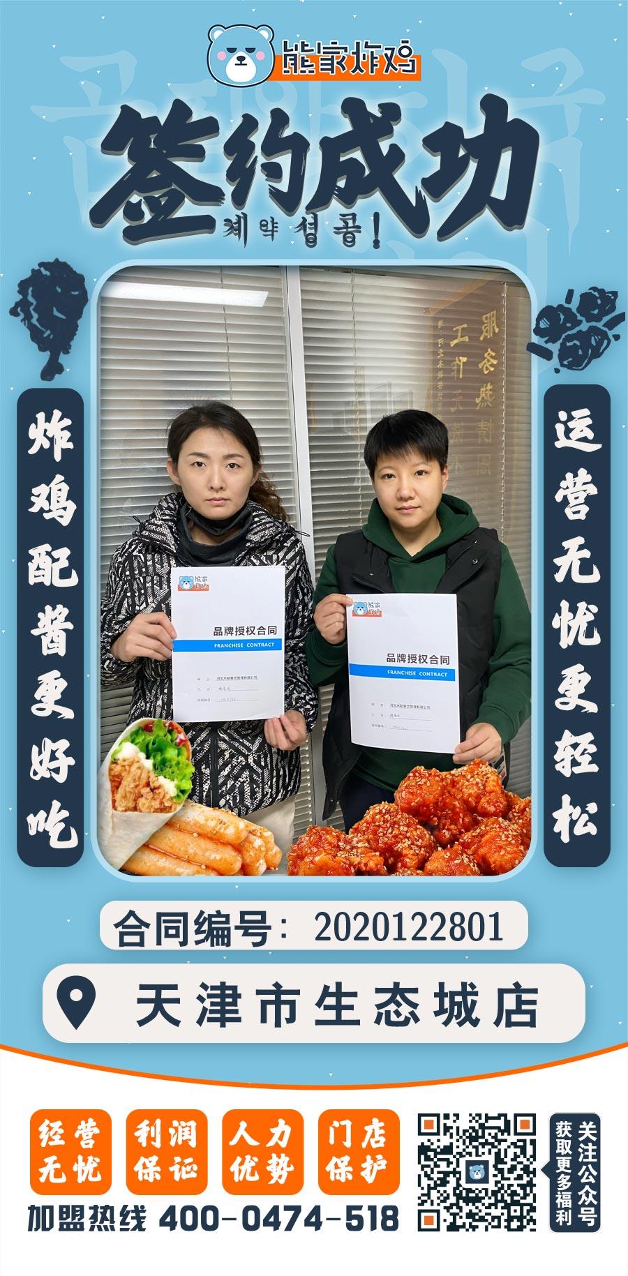 天津市生态城店
