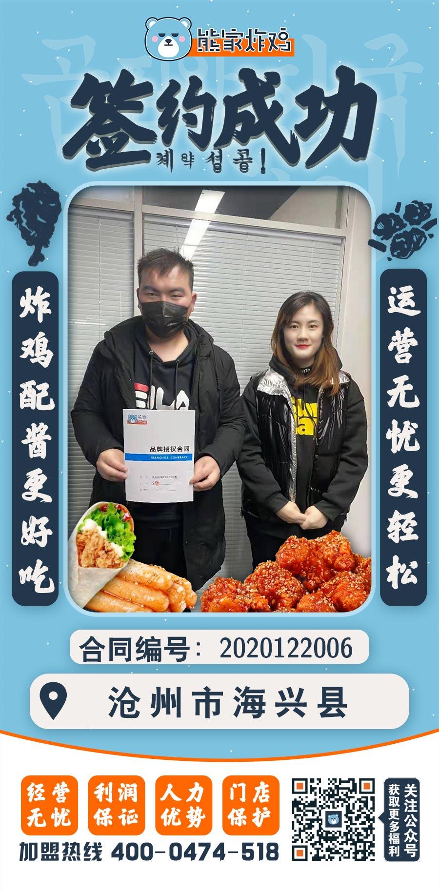 沧州市海兴县
