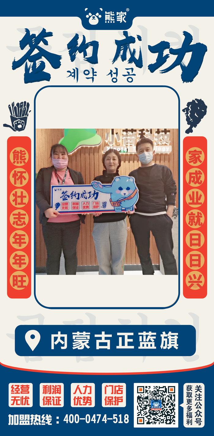 内蒙古正蓝旗店