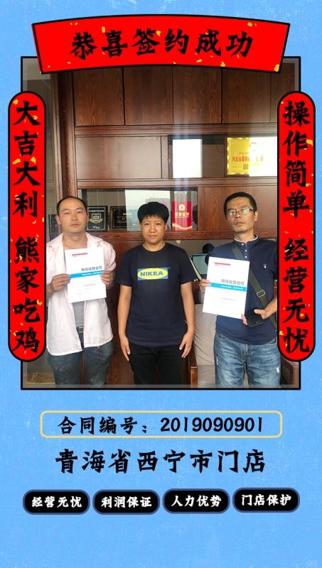 青海省西宁市门店