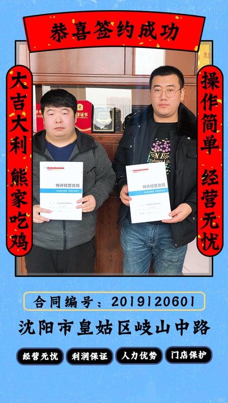 沈阳市皇姑区岐山中路店