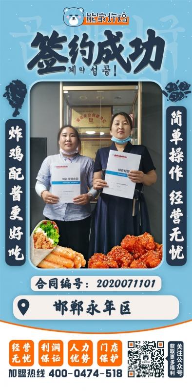 邯郸永年区店