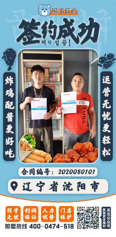 辽宁省沈阳店