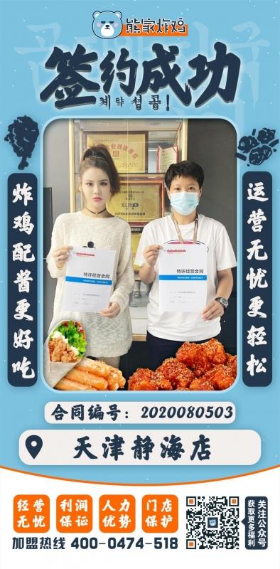 天津静海店