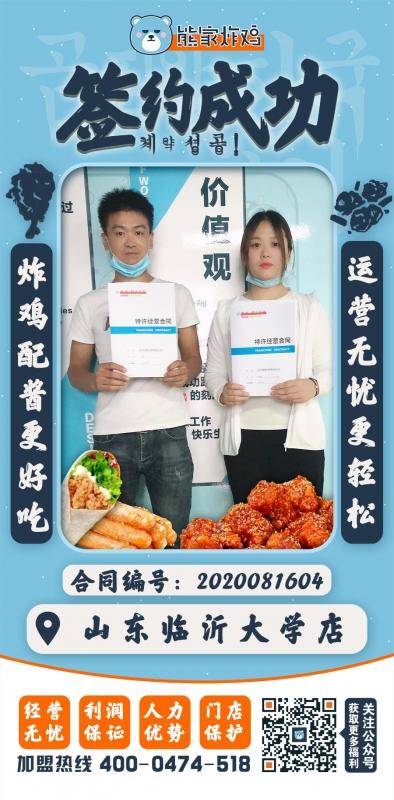 山东临浙大学店