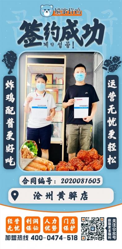 沧州黄骅店