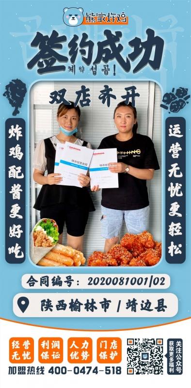 陕西榆林店/靖边店