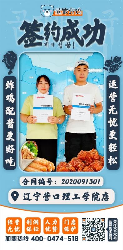 辽宁营口理工学院店