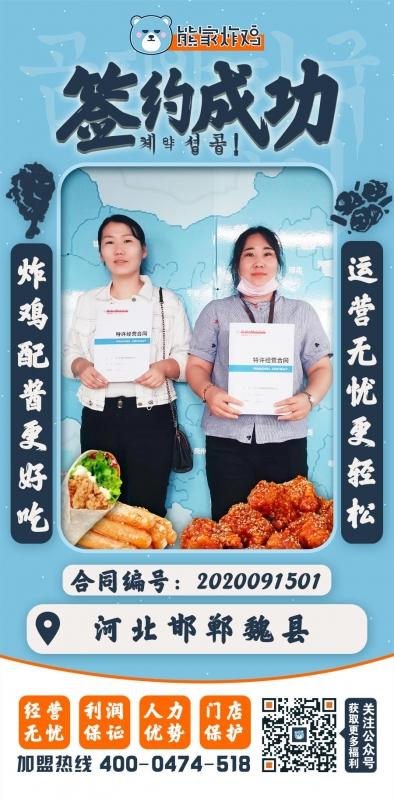 河北邯郸魏县店