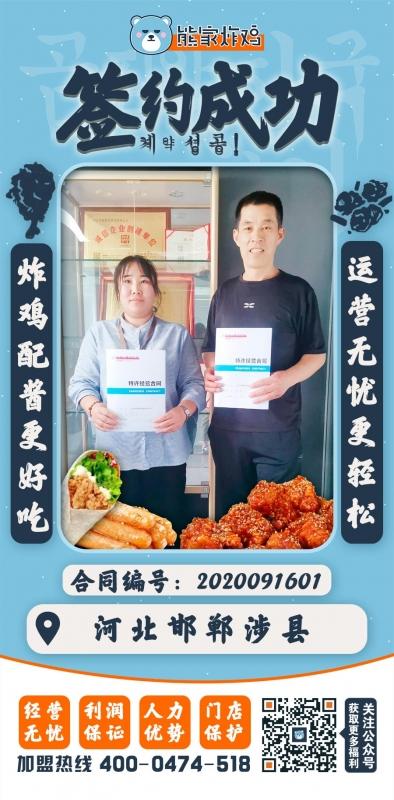 河北邯郸涉县店