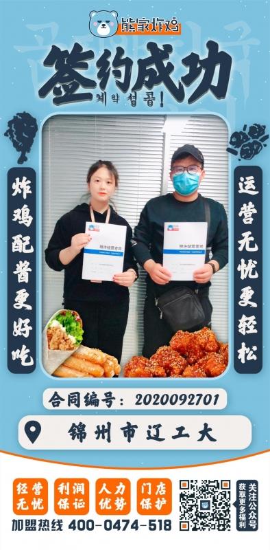 锦州市辽工大店