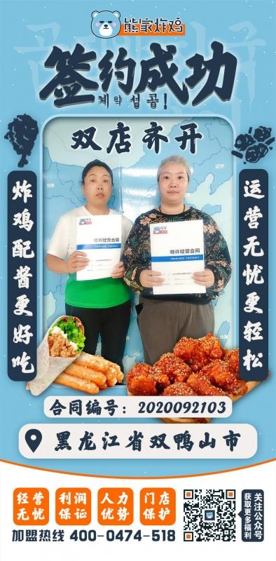 黑龙江双鸭山市店