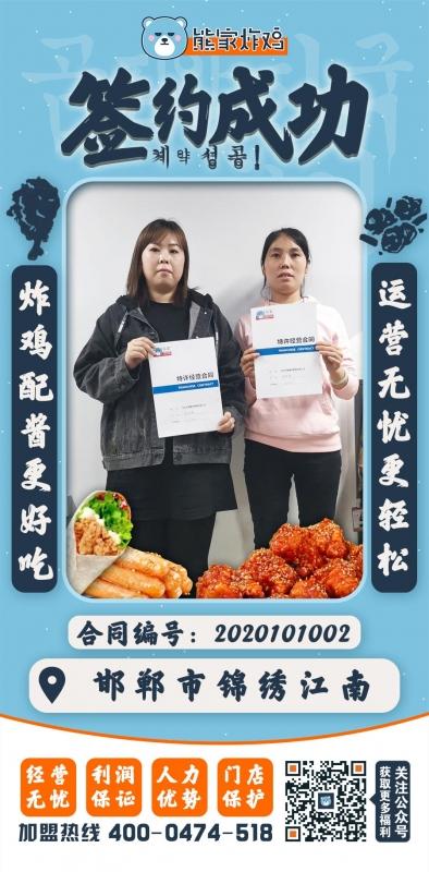 邯郸市锦绣江南店