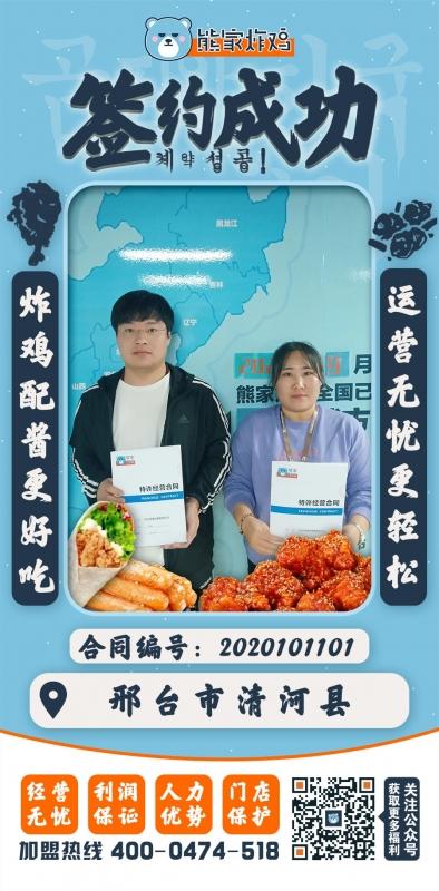 邢台市清河县店