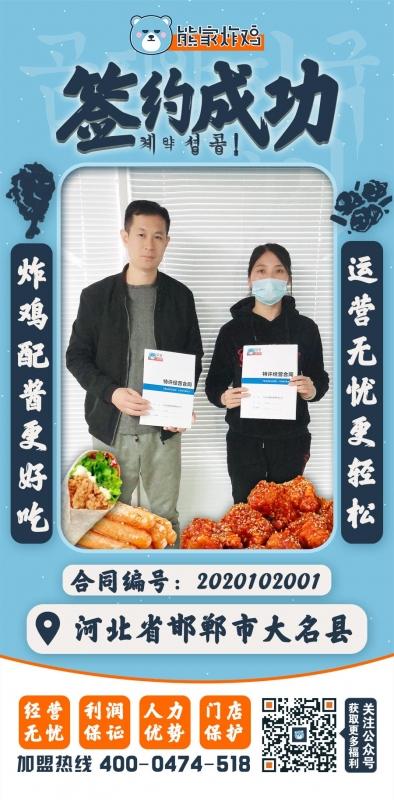河北省邯郸市大名县店
