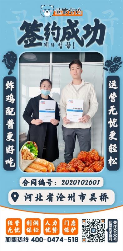 沧州市吴桥店