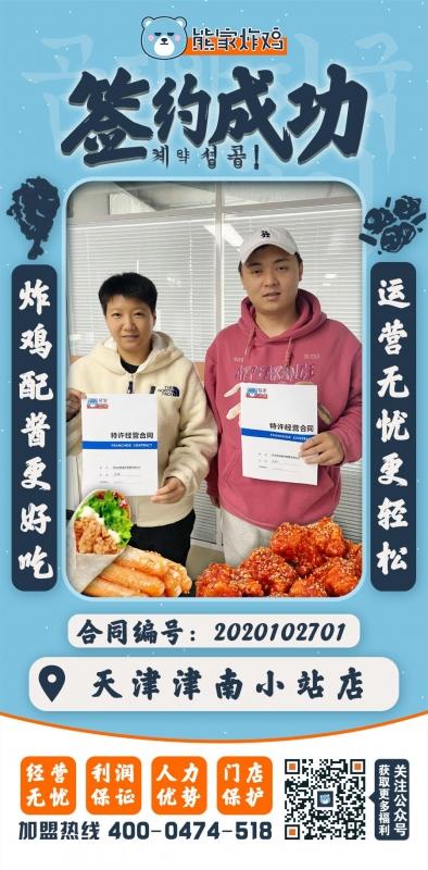 天津津南小站店