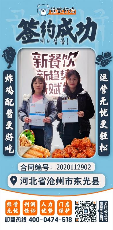 沧州市东光县店