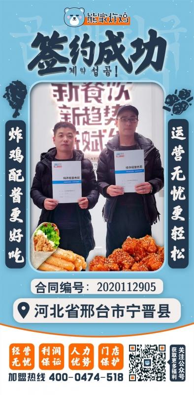 沧州市宁晋县店