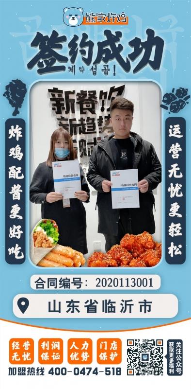山东省临沂市店