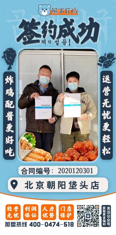 北京朝阳垡头店