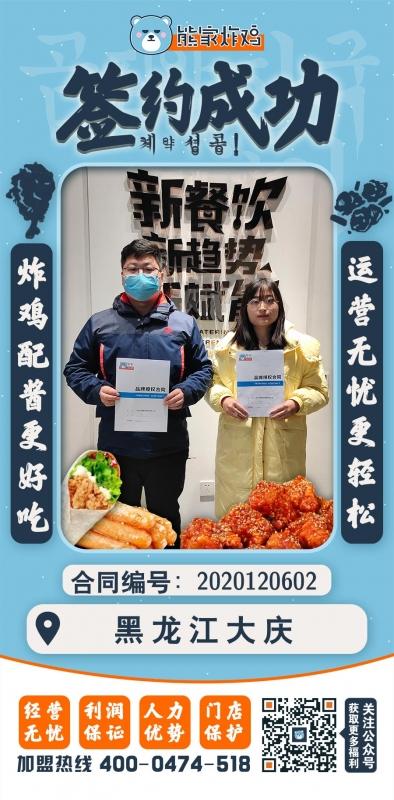 黑龙江大庆店