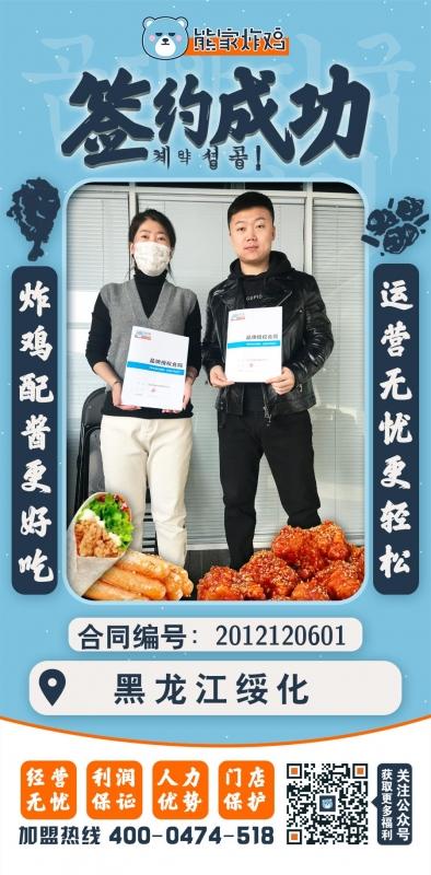 黑龙江绥化店