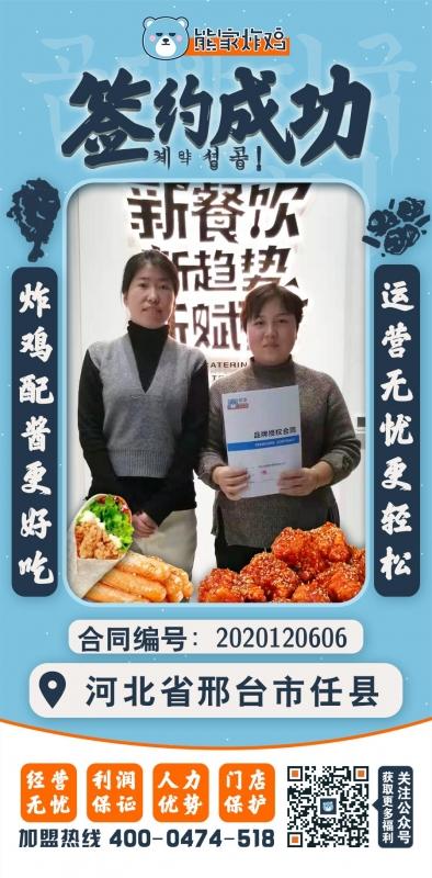 河北省邢台市任县店