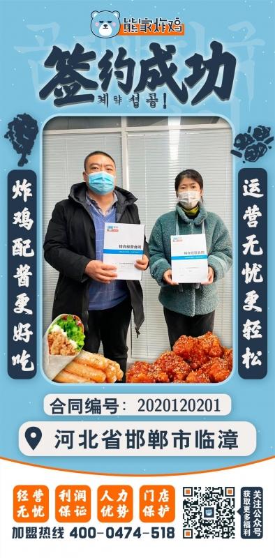 河北省邯郸市临漳店
