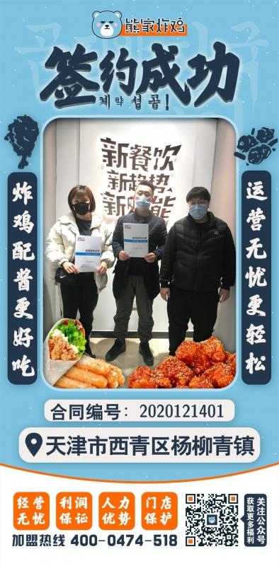 天津市西青区杨柳青店