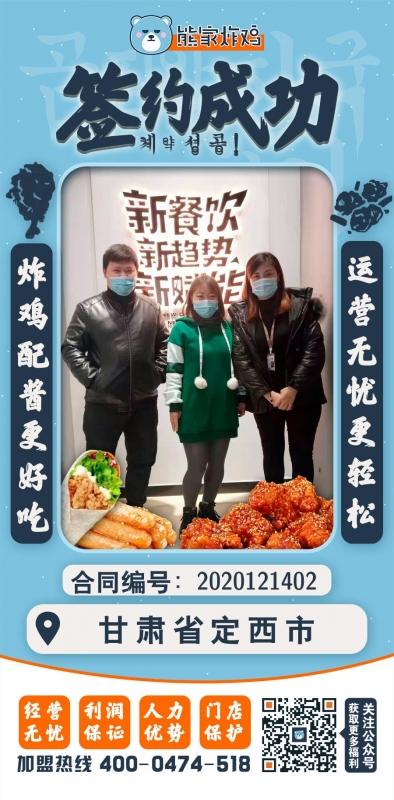 甘肃省定西市店
