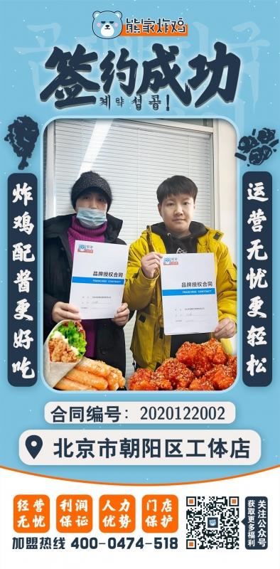 北京市朝阳区工体店