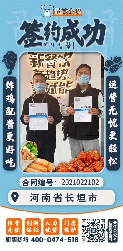 河南省长垣市店