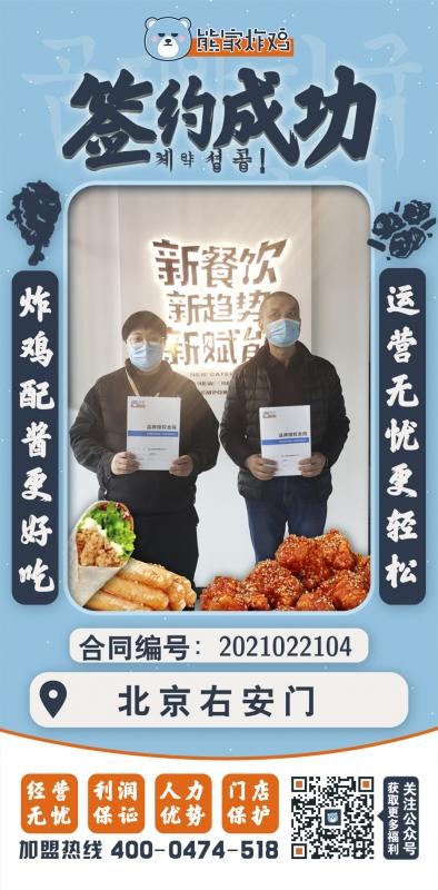 北京右安门店