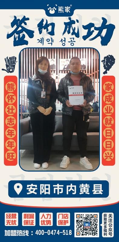 安阳市内黄县店