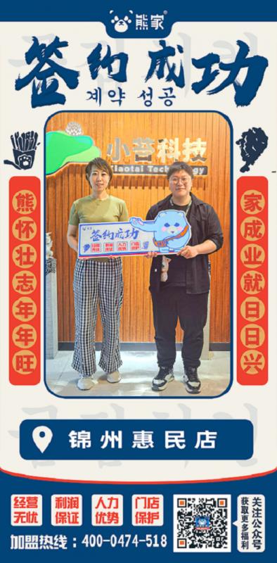 锦州惠民店