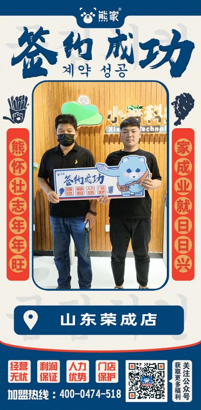 山东荣成店