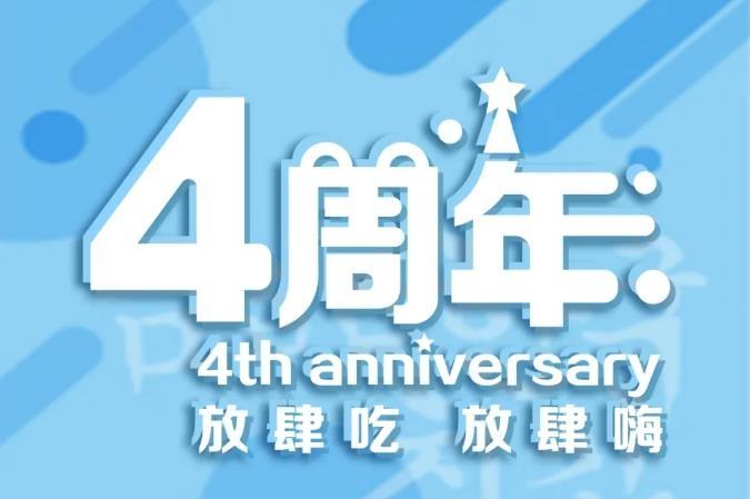 【廊坊联动 嗨吃4周年】0.1元送炸鸡啦!