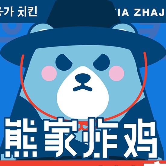 熊家韩式炸鸡的品牌优势是什么?
