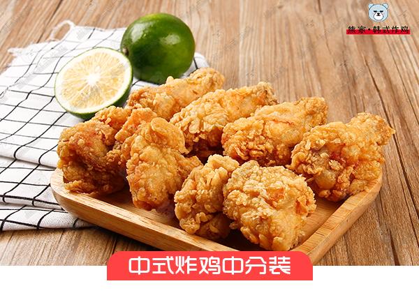 中式炸鸡中份