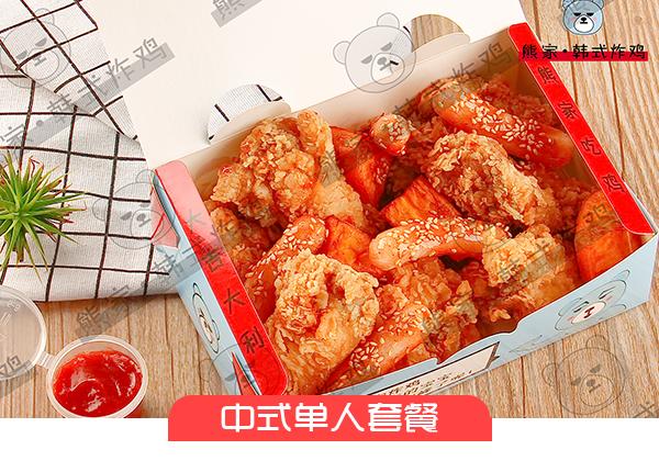 中式单人套餐