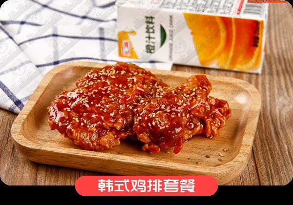 韩式鸡排套餐