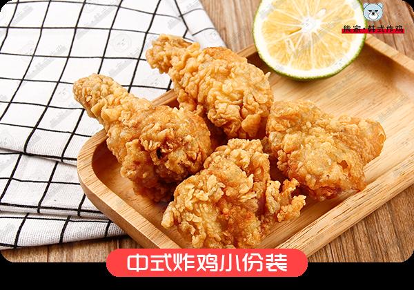 中式炸鸡小份