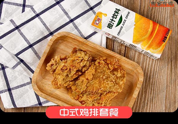 中式鸡排套餐