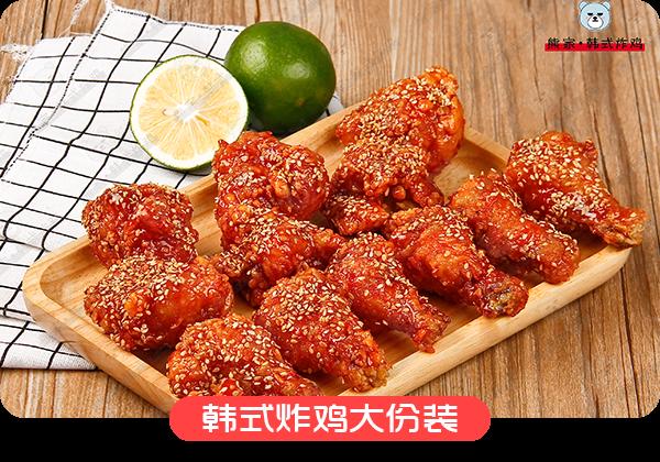 韩式炸鸡大份