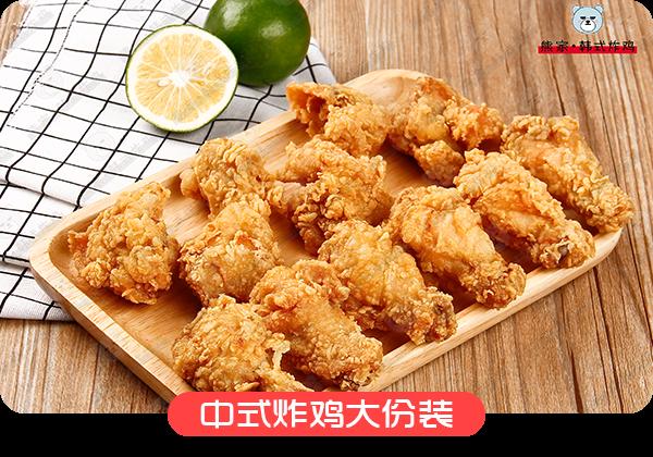 中式炸鸡大份