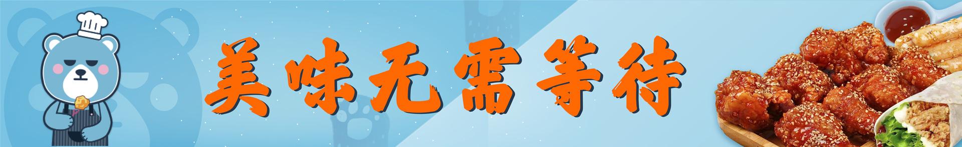 中式炸鸡加盟